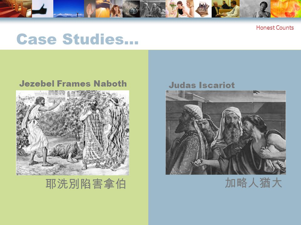 耶洗別陷害拿伯 Case Studies… Jezebel Frames Naboth Honest Counts 加略人猶大 Judas Iscariot