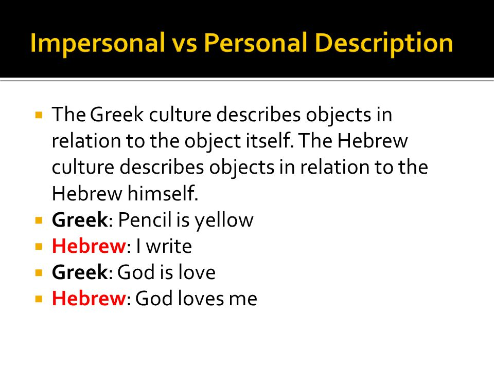  The Greek culture describes objects in relation to the object itself.