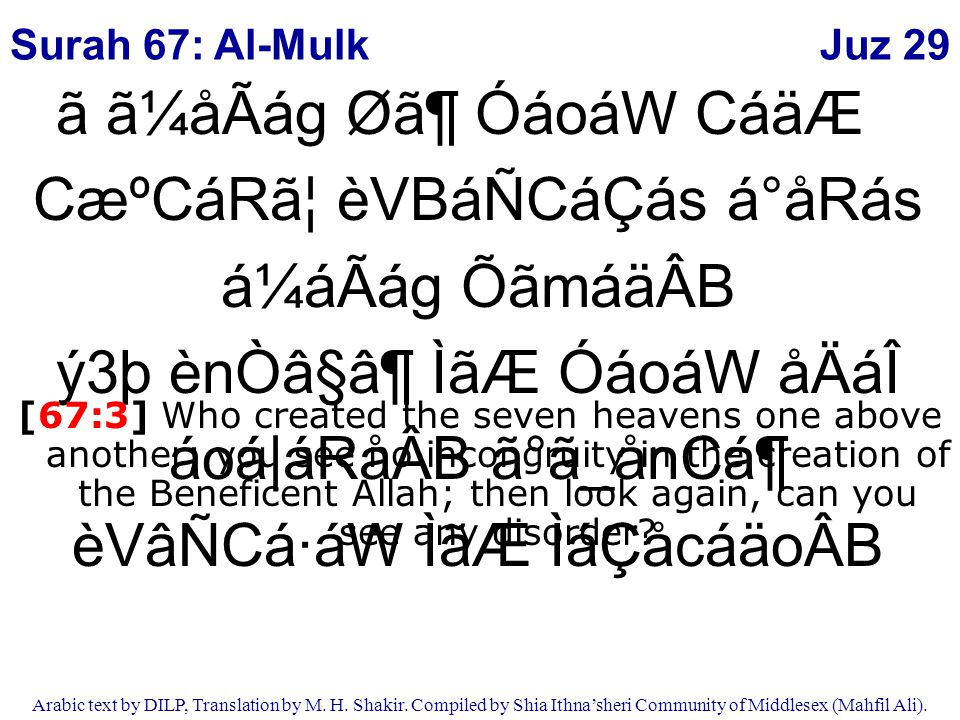 Juz 29 Arabic text by DILP, Translation by M.H. Shakir.