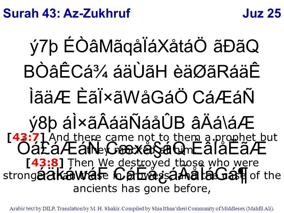 Juz 25 Arabic text by DILP, Translation by M.H. Shakir.