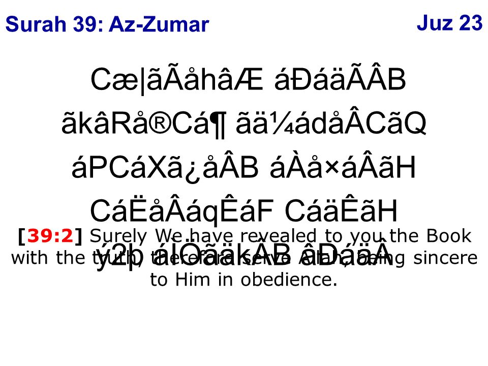 Cæ|ãÃåhâÆ áÐáäÃÂB ãkâRå®Cᶠãä¼ádåÂCãQ áPCáXã¿åÂB áÀå×áÂãH CáËåÂáqÊáF CáäÊãH ý2þ áÌÖãäkÂB âÐáä[39:2] Surely We have revealed to you the Book with the truth, therefore serve Allah, being sincere to Him in obedience.