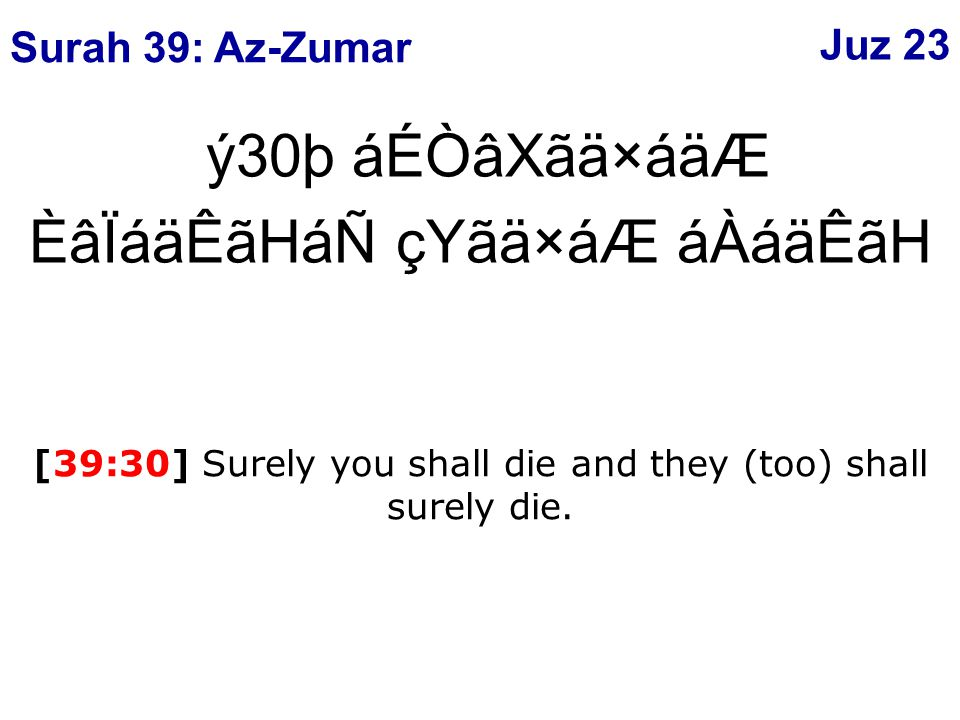 ý30þ áÉÒâXãä×áäÆ ÈâÏáäÊãHáÑ çYãä×áÆ áÀáäÊãH [39:30] Surely you shall die and they (too) shall surely die.