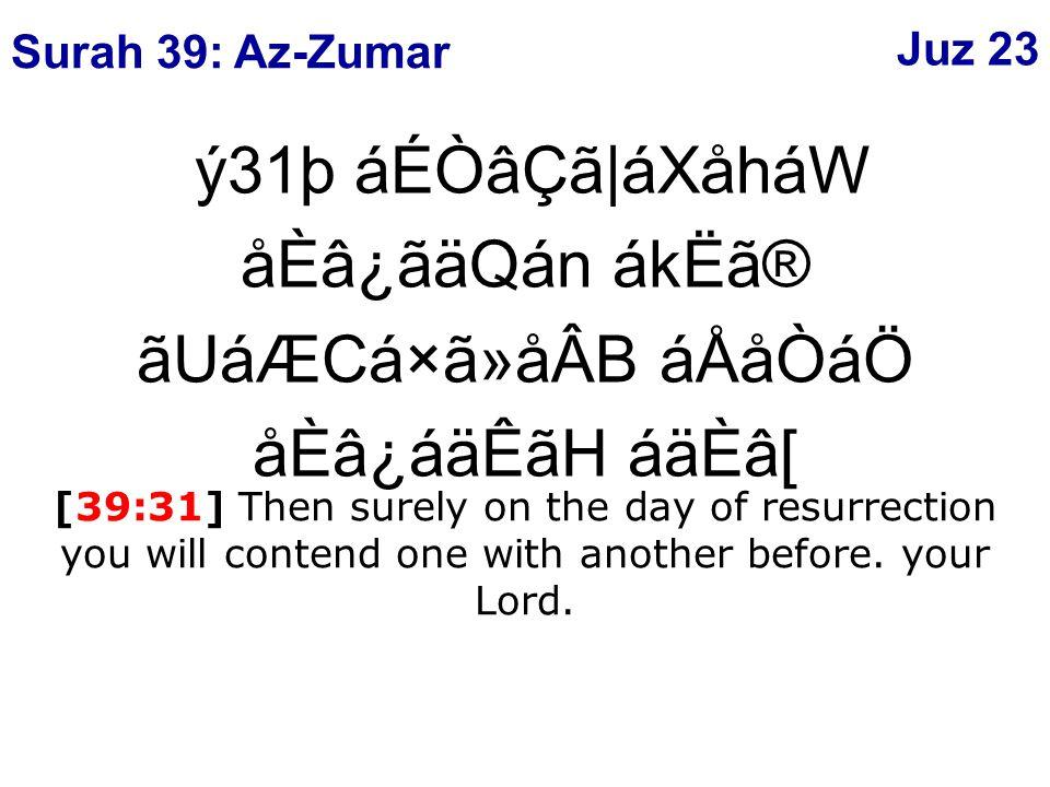 ý31þ áÉÒâÇã|áXåháW åÈâ¿ãäQán ákËã® ãUáÆCá×ã»åÂB áÅåÒáÖ åÈâ¿áäÊãH áäÈâ[ [39:31] Then surely on the day of resurrection you will contend one with another before.