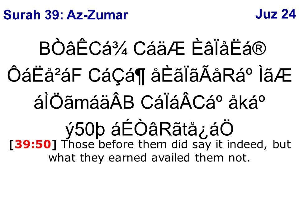 BÒâÊCá¾ CáäÆ ÈâÏåËá® ÔáËå²áF CáÇᶠåÈãÏãÃåRẠÌãÆ áÌÖãmáäÂB CáÏáÂCẠåkẠý50þ áÉÒâRãtå¿áÖ [39:50] Those before them did say it indeed, but what they earned availed them not.