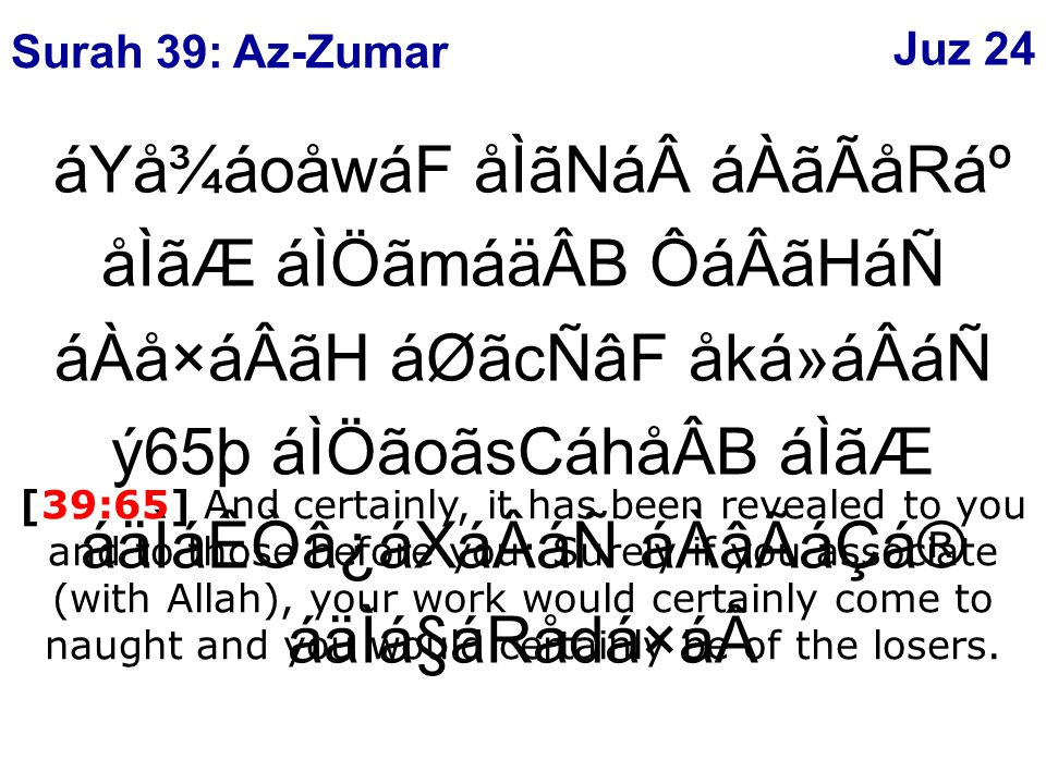 áYå¾áoåwáF åÌãNááÀãÃåRẠåÌãÆ áÌÖãmáäÂB ÔáÂãHáÑ áÀå×áÂãH áØãcÑâF åká»áÂáÑ ý65þ áÌÖãoãsCáhåÂB áÌãÆ áäÌáÊÒâ¿áXáÂáÑ áÀâÃáÇá® áäÌá§áRådá×á[39:65] And certainly, it has been revealed to you and to those before you: Surely if you associate (with Allah), your work would certainly come to naught and you would certainly be of the losers.
