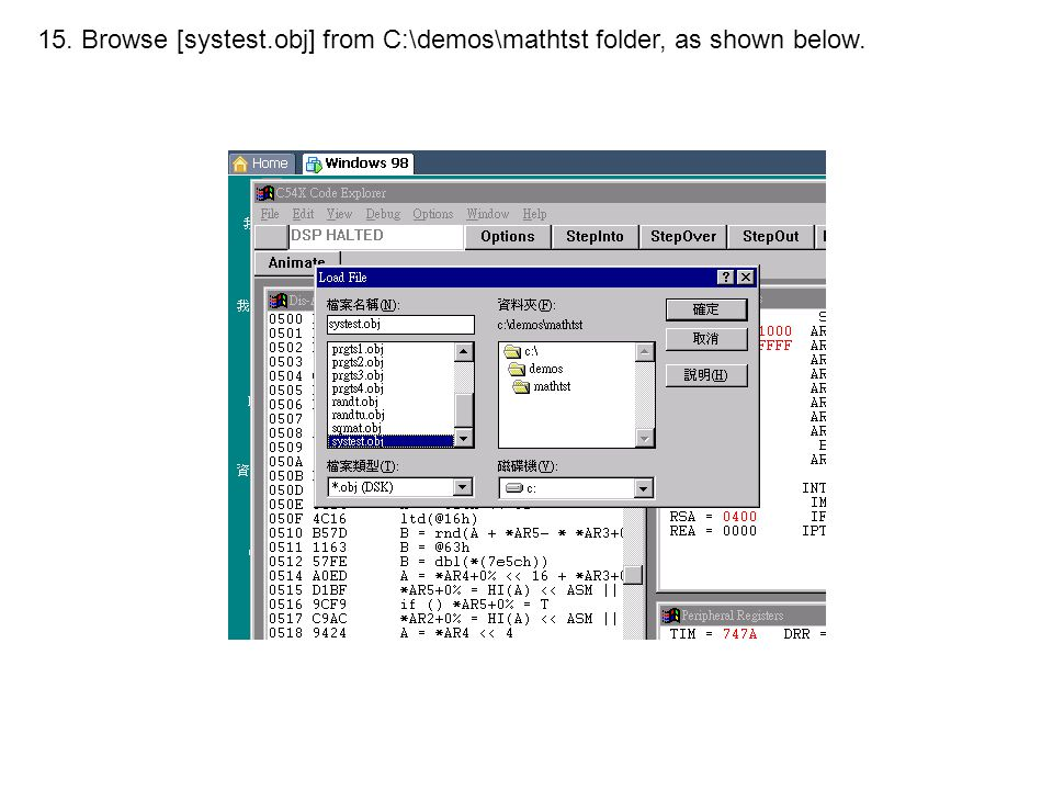 15. Browse [systest.obj] from C:\demos\mathtst folder, as shown below.