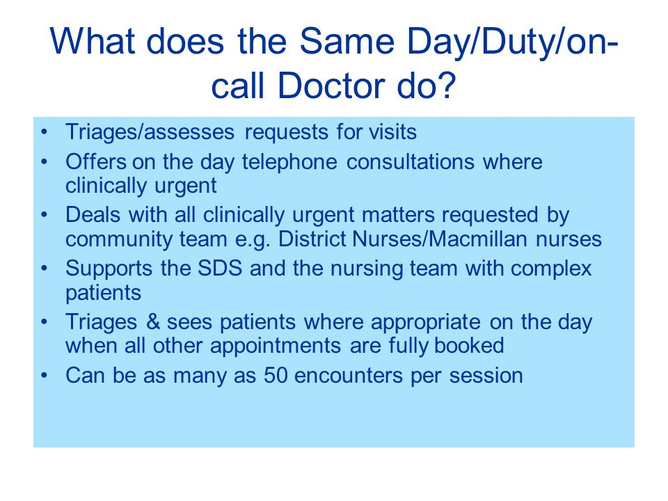 What does the Same Day/Duty/on- call Doctor do.