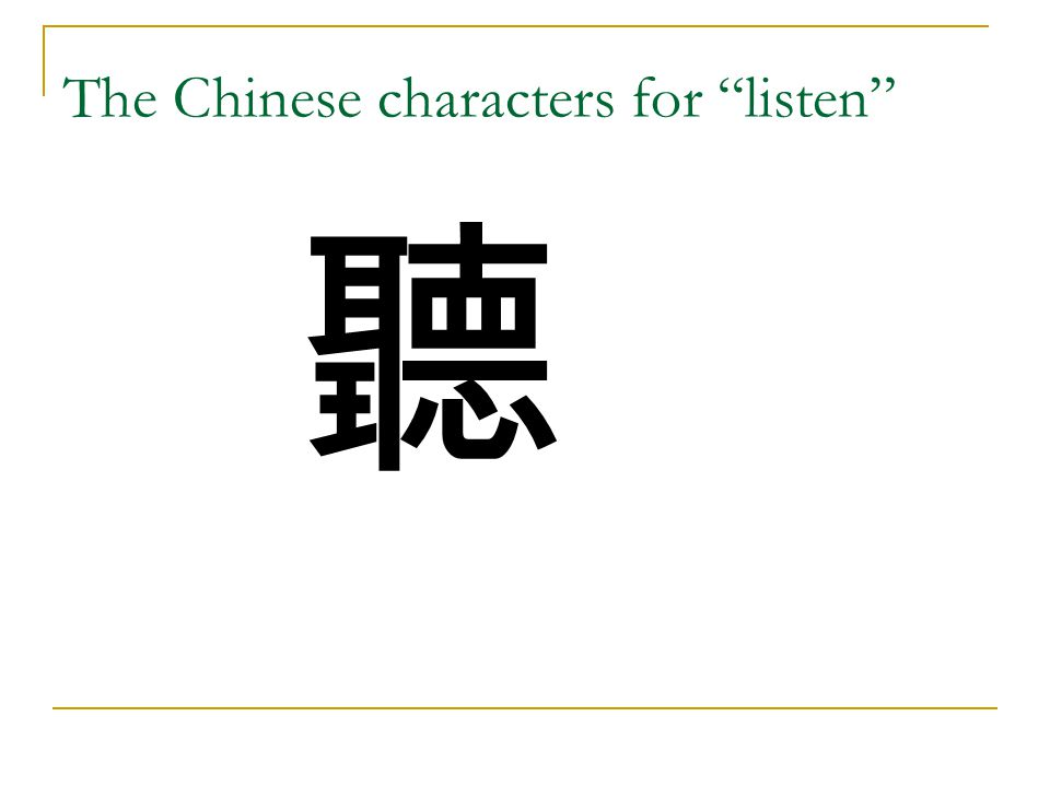 The Chinese characters for listen 聽