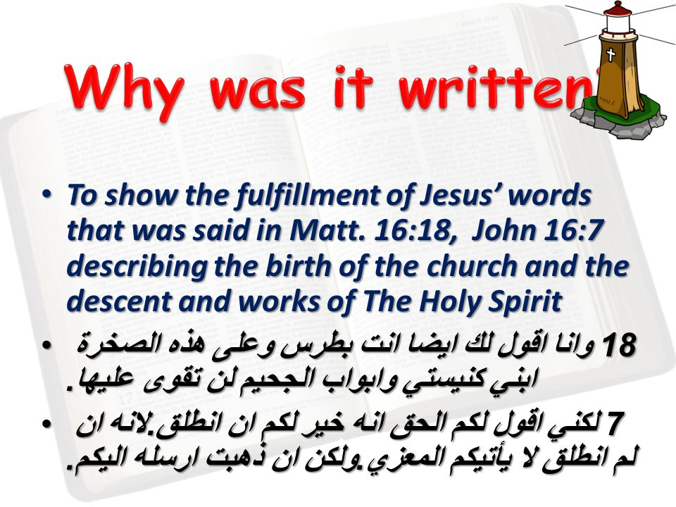 To show the fulfillment of Jesus' words that was said in Matt.