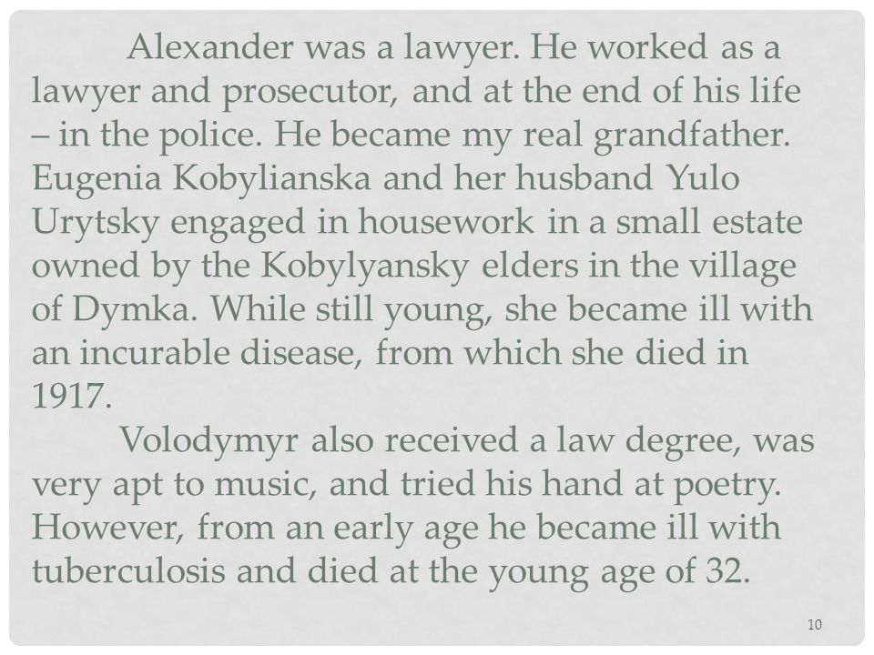 10 Alexander was a lawyer. He worked as a lawyer and prosecutor, and at the end of his life – in the police. He became my real grandfather. Eugenia Ko