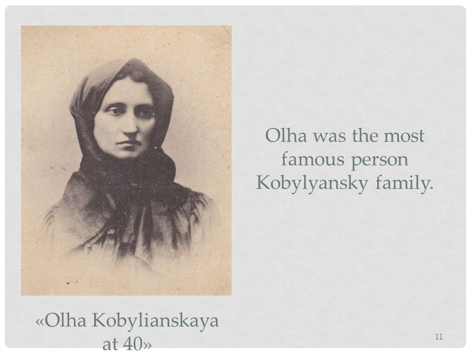 Olha was the most famous person Kobylyansky family. «Оlha Kobylianskaya at 40» 11