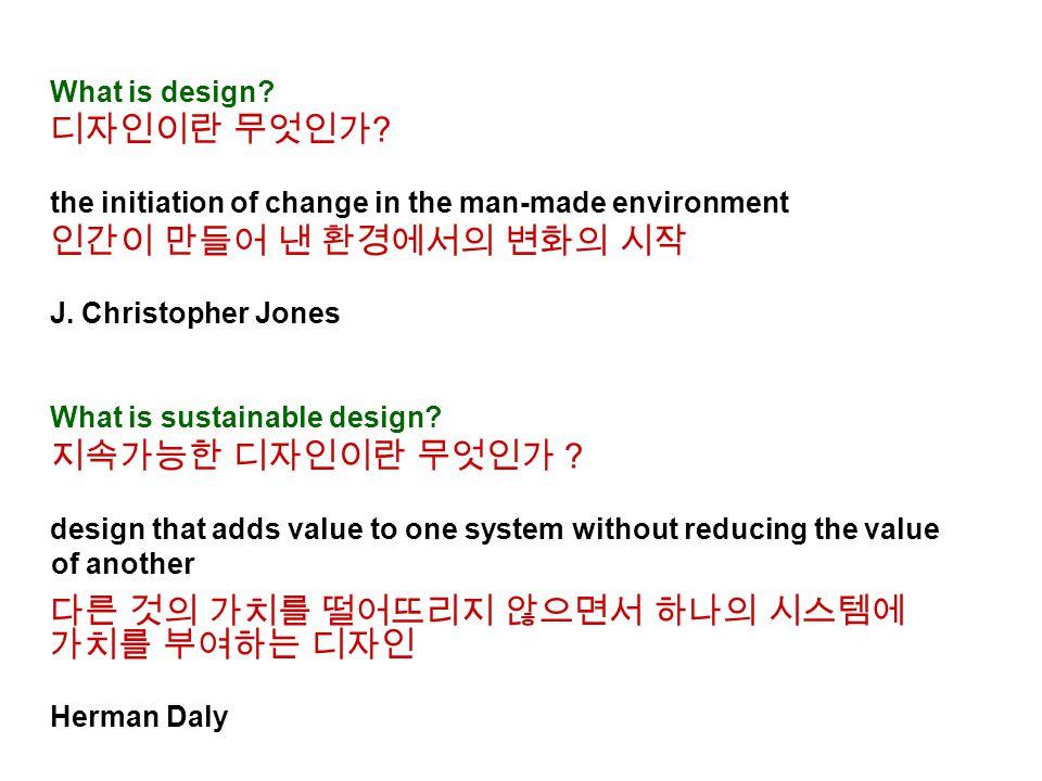 What is design. 디자인이란 무엇인가 .