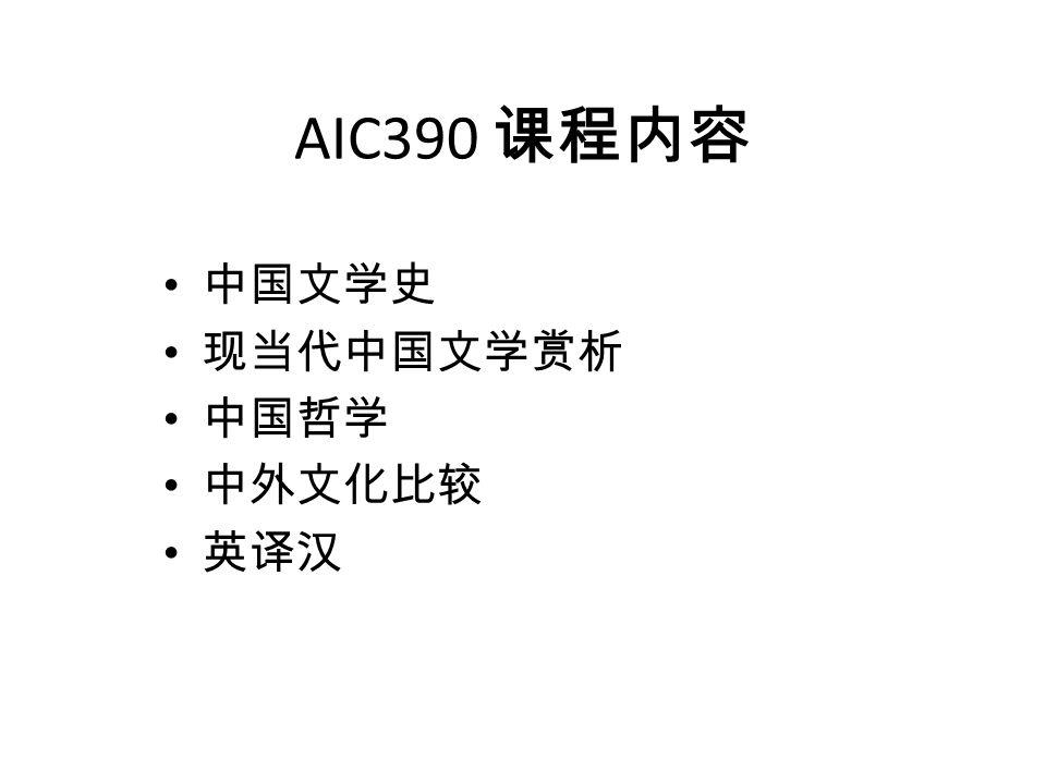 AIC390 课程内容 中国文学史 现当代中国文学赏析 中国哲学 中外文化比较 英译汉