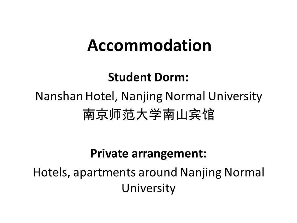Accommodation Student Dorm: Nanshan Hotel, Nanjing Normal University 南京师范大学南山宾馆 Private arrangement: Hotels, apartments around Nanjing Normal University