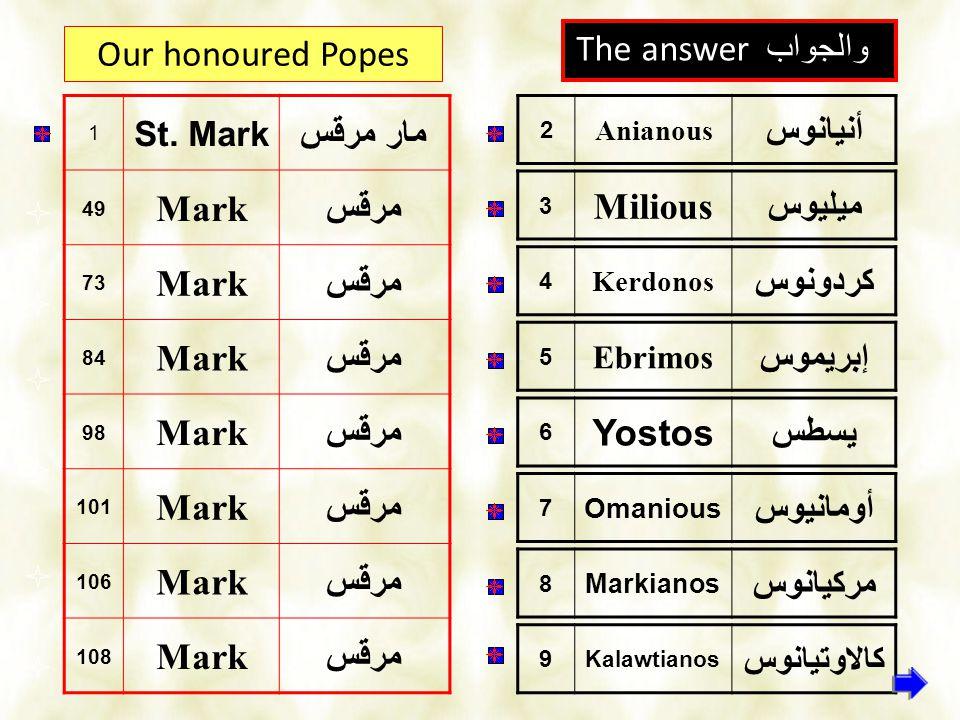 الإجابة 1 1 St. Mark مار مرقس 49 Mark مرقس 73 Mark مرقس 84 Mark مرقس 98 Mark مرقس 101 Mark مرقس 106 Mark مرقس 108 Mark مرقس والجواب The answer 2 Anian