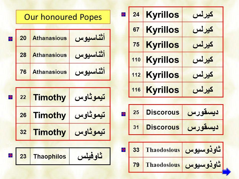 الإجابة 3 28 Athanasious أثناسيوس 76 Athanasious أثناسيوس 22 Timothy تيموثاوس 26 Timothy تيموثاوس 32 Timothy تيموثاوس 33 Thaodosious ثاوذوسيوس 79 Thao