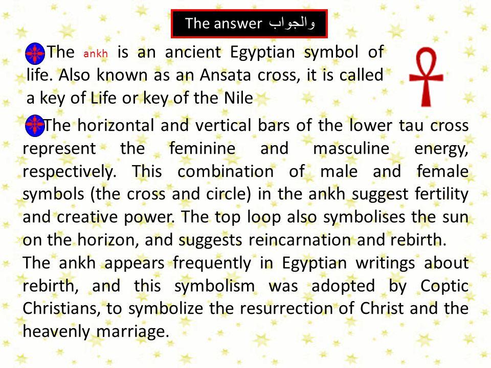 الإجابة والجواب The answer The horizontal and vertical bars of the lower tau cross represent the feminine and masculine energy, respectively.