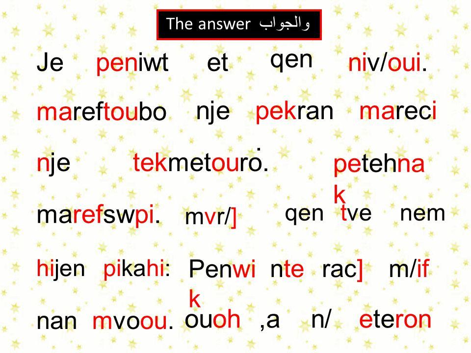 الجواب 1 والجواب The answer Jeetniv/oui. mareftoubo njemareci njetekmetouro. petehna k marefswpi. mvr/] qennem hijenpikahi: Penwi k nterac]m/if nanmvo