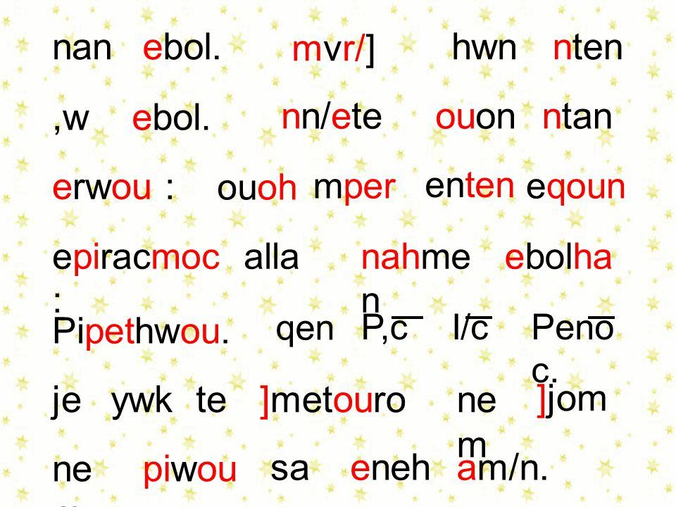 الجواب 2 mvr/] hwn nn/eteouonntan ouoh mper allanahme n ebolha Pipethwou. qen P,cI/cPeno c. nanebol.nten,webol. erwou : eqoun epiracmoc : jeywk]metour