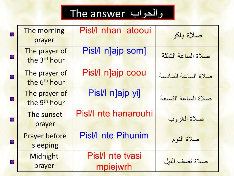 الإجابة 1 والجواب The answer The morning prayer Pisl/l nhan atooui صلاة باكر صلاة الساعة الثالثة صلاة الساعة السادسة صلاة الساعة التاسعة صلاة الغروب ص