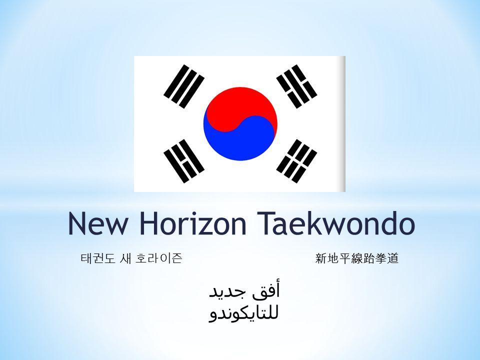 New Horizon Taekwondo 태권도 새 호라이즌新地平線跆拳道 أفق جديد للتايكوندو
