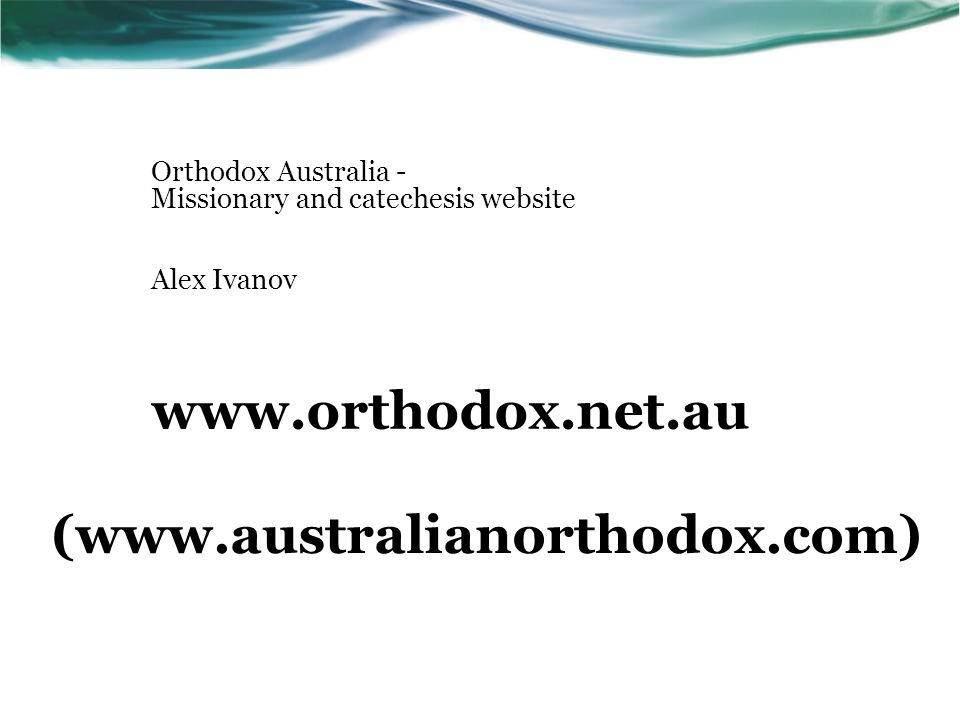 Orthodox Australia - Missionary and catechesis website Alex Ivanov www.orthodox.net.au (www.australianorthodox.com)
