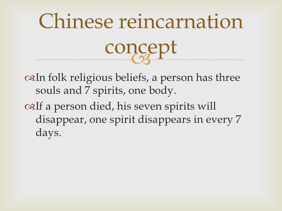   In folk religious beliefs, a person has three souls and 7 spirits, one body.