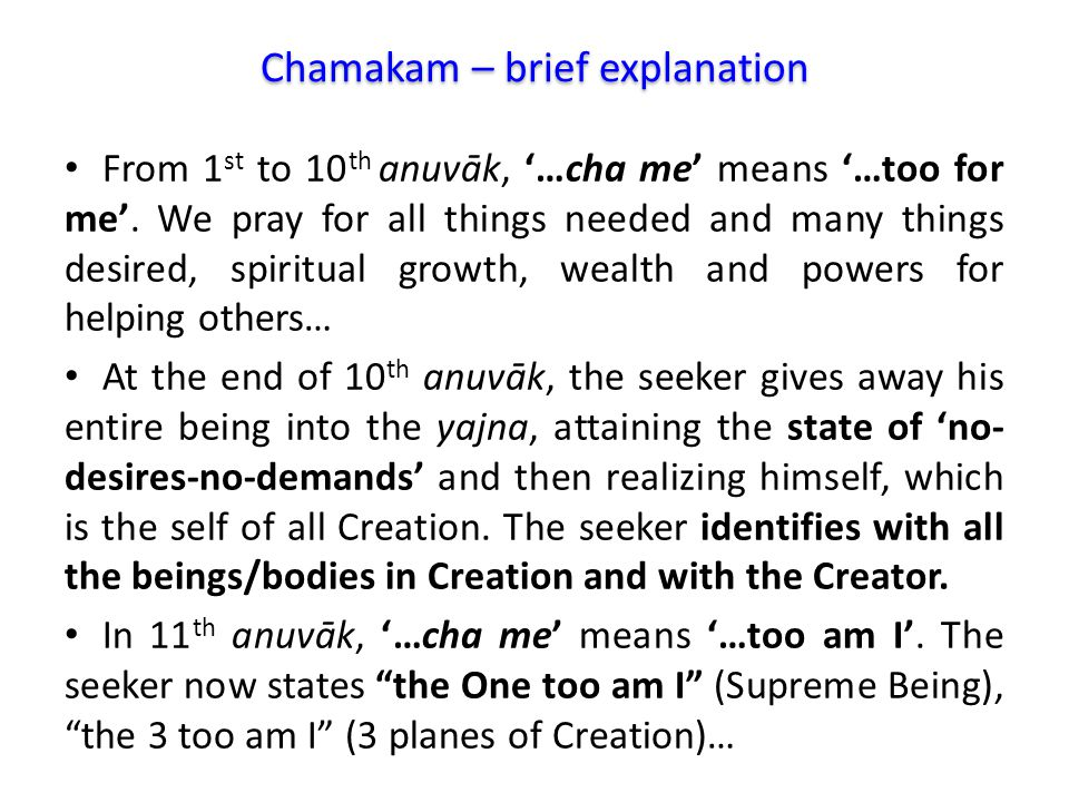 From 1 st to 10 th anuvāk, '…cha me' means '…too for me'.