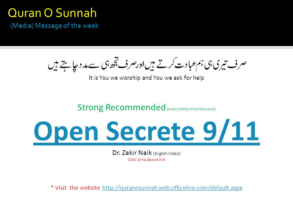 (Media) Message of the week Strong Recommended [every body should aware] Open Secrete 9/11 Dr. Zakir Naik [English Video] Click onto above link Quran