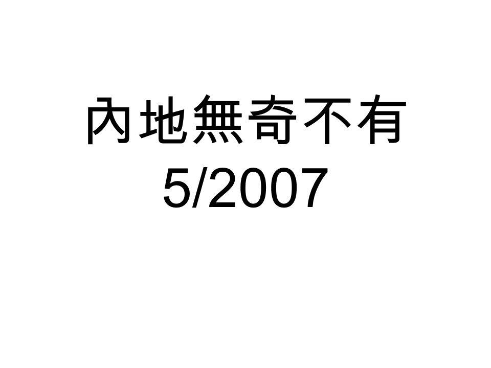 內地無奇不有 5/2007