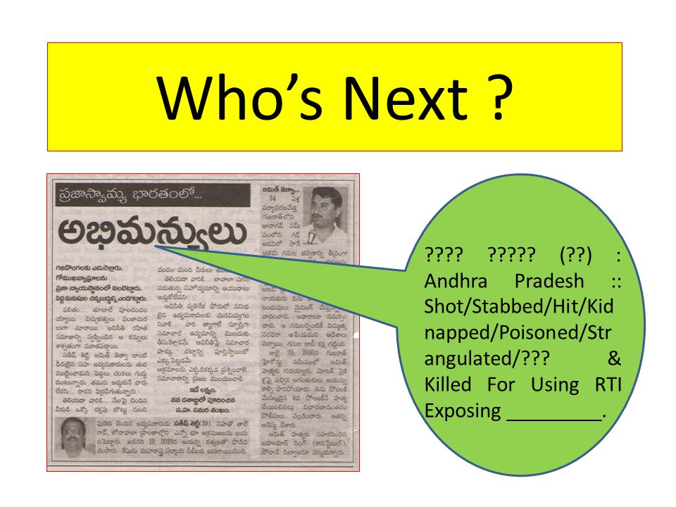 Who's Next ? ???? ????? (??) : Andhra Pradesh :: Shot/Stabbed/Hit/Kid napped/Poisoned/Str angulated/??? & Killed For Using RTI Exposing _________.