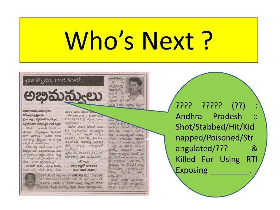 Is Sridhar Next .Sridhar Rao  A noted 'Rights Activist'.