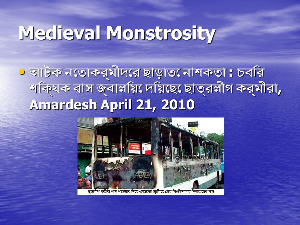 Medieval Monstrosity আটক নেতাকর্মীদের ছাড়াতে নাশকতা : চবির শিক্ষক বাস জ্বালিয়ে দিয়েছে ছাত্রলীগ কর্মীরা, Amardesh April 21, 2010 আটক নেতাকর্মীদের ছাড়াতে নাশকতা : চবির শিক্ষক বাস জ্বালিয়ে দিয়েছে ছাত্রলীগ কর্মীরা, Amardesh April 21, 2010
