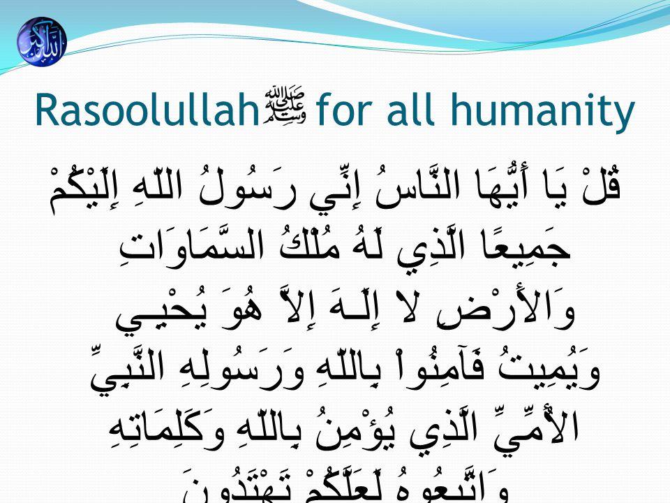 Al A'araaf 7:158 Say (O Muhammad SAW): O mankind.