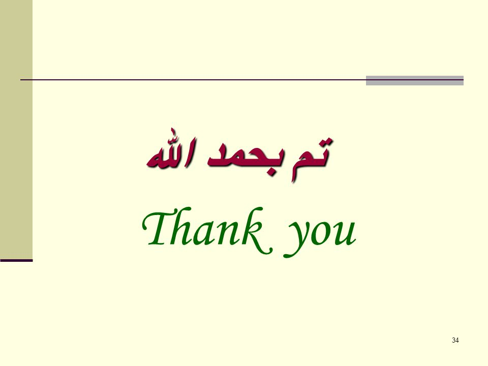 تم بحمد الله Thank you 34