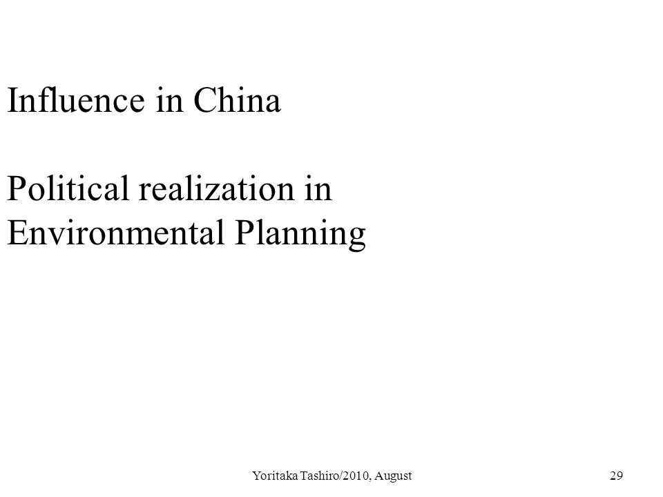Yoritaka Tashiro/2010, August29 Influence in China Political realization in Environmental Planning