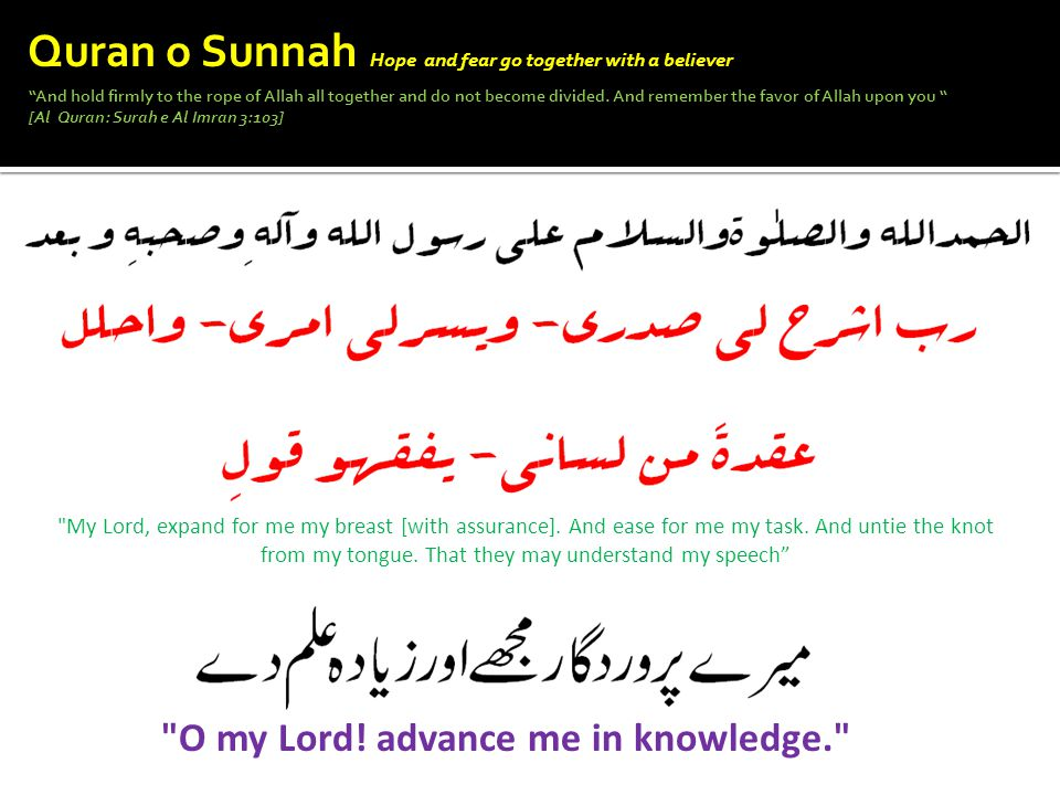Quran o Sunnah Hope and fear go together with a believer Allah.