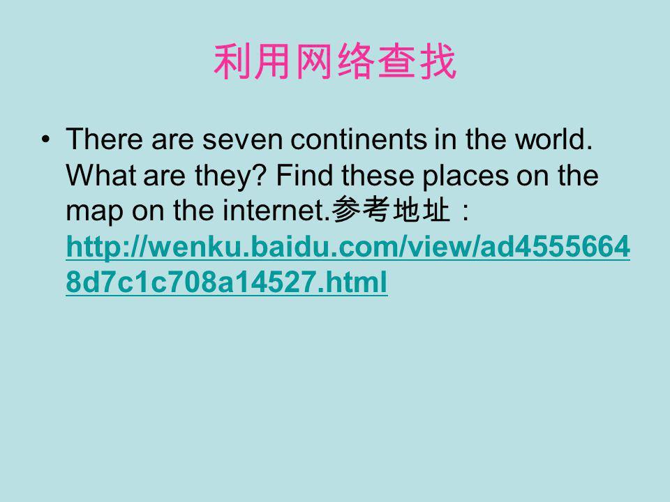 利用网络查找 There are seven continents in the world. What are they.