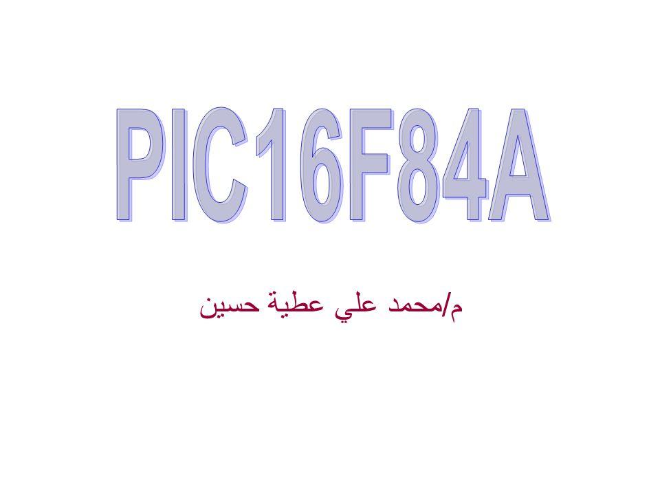 م/محمد علي عطية حسين