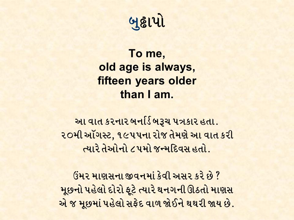  To me, old age is always, fifteen years older than I am.   