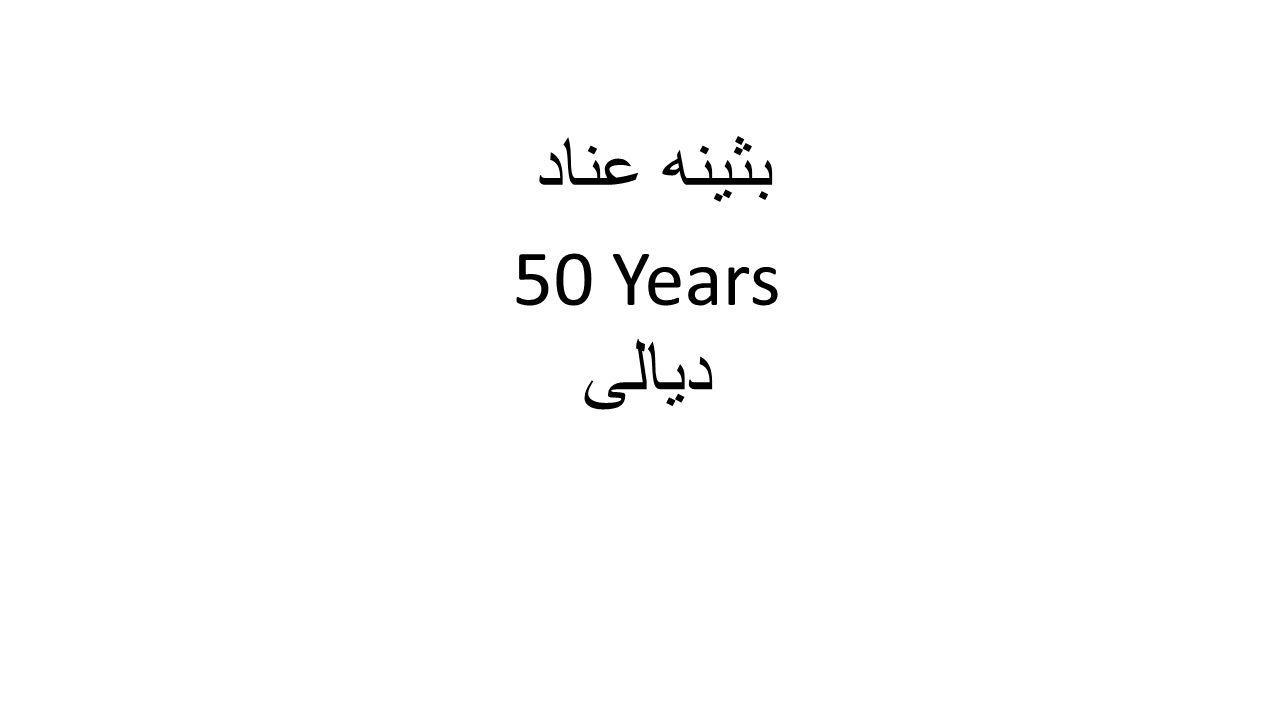 50 Years بثينه عناد ديالى
