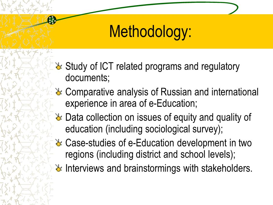 How to create a coherent and outcome oriented strategy for e-education program.