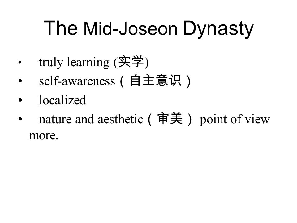 The Mid-Joseon Dynasty truly learning ( 实学 ) self-awareness (自主意识) localized nature and aesthetic (审美) point of view more.