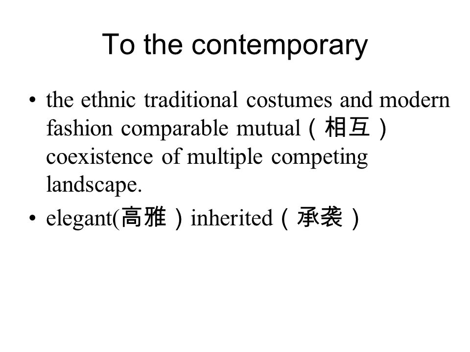 To the contemporary the ethnic traditional costumes and modern fashion comparable mutual (相互) coexistence of multiple competing landscape.