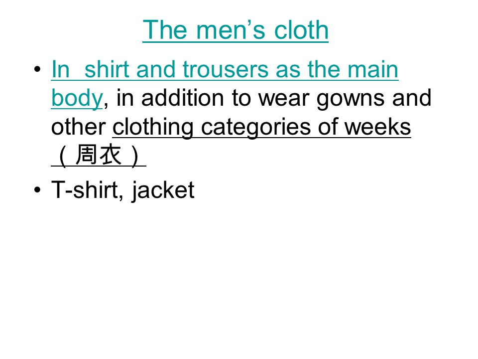 The men's cloth In shirt and trousers as the main body, in addition to wear gowns and other clothing categories of weeks (周衣)In shirt and trousers as the main body T-shirt, jacket