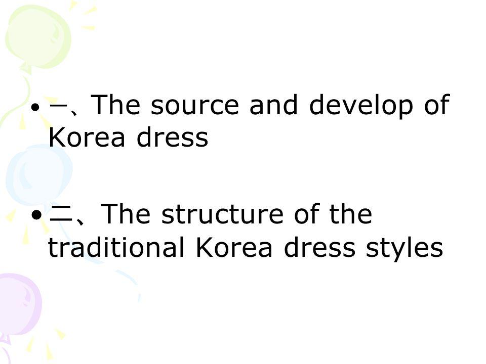 一、 The source and develop of Korea dress 二、 The structure of the traditional Korea dress styles