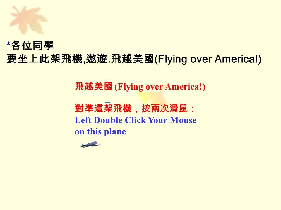 * 各位同學 要坐上此架飛機, 遨遊.
