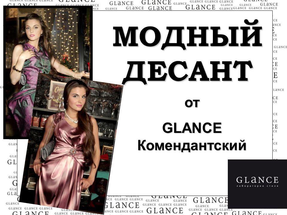 МОДНЫЙ ДЕСАНТ от GLANCE Комендантский