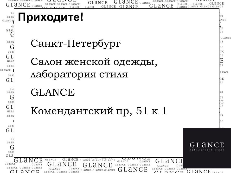 Приходите! Санкт-Петербург Салон женской одежды, лаборатория стиля GLANCE Комендантский пр, 51 к 1
