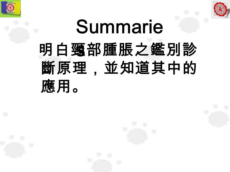 Summarie s 明白頸部腫脹之鑑別診 斷原理,並知道其中的 應用。
